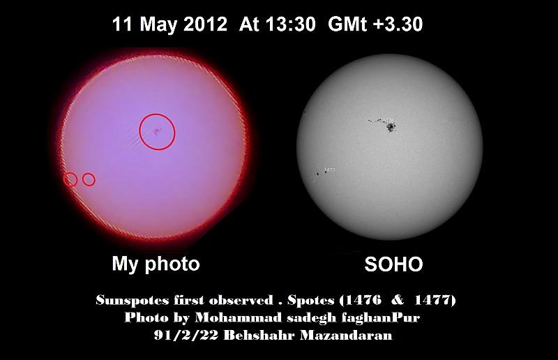 in نجومی (عمق آسمان) عکاس : MSFA خورشید در 2012